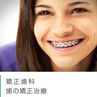 矯正歯科 歯の矯正治療